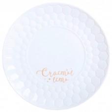 Тарелка Счастье есть, белая, 20 см